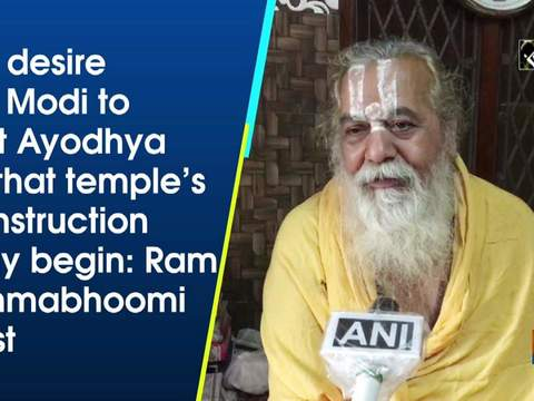 We desire PM Modi to visit Ayodhya so that temple's construction may begin: Ram Janmabhoomi Trust