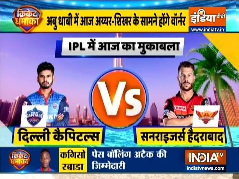 IPL 2020: SRH के खिलाफ पहले गेंदबाजी करेगी दिल्ली कैपिटल्स