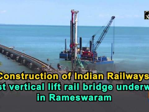 Construction of Indian Railways' first vertical lift rail bridge underway in Rameswaram