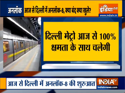 Unlock-8 to commence in Delhi from today, Delhi Metro to operate at full capacity