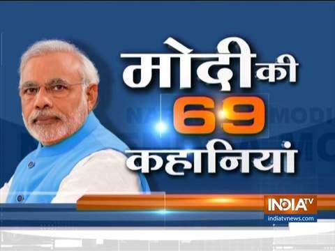 देखें, प्रधानमंत्री नरेंद्र मोदी की प्रेरक जीवन कहानी
