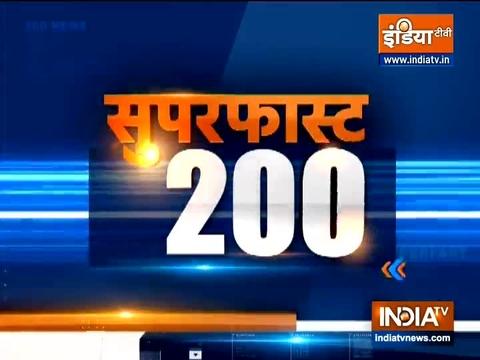 Superfast 200: देखिए आज की 200 बड़ी खबरें   23 सितंबर, 2021