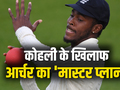 IND vs ENG: Jofra Archer's warning to Virat and Co ahead of 1st Test