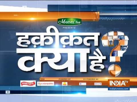 देखिये इंडिया टीवी का स्पेशल शो 'हकीक़त क्या है' | 20 अप्रैल, 2019