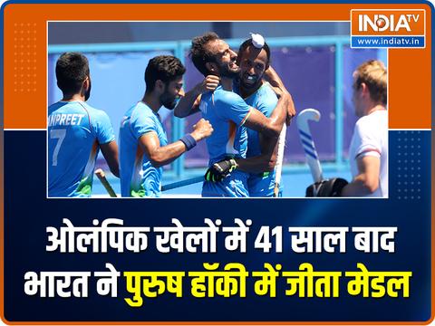 Tokyo Olympics 2020: मेंस हॉकी में भारतीय टीम ने रचा इतिहास, जर्मनी को 5-4 से हराकर जीता ब्रॉन्ज