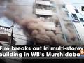 Fire breaks out in multi-storey building in WB's Murshidabad