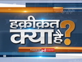 Watch India TV Special show Haqikat Kya Hai | November 1,2019