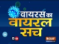 देखिए इंडिया टीवी का स्पेशल शो वायरस का वायरल सच | 26 मई, 2020