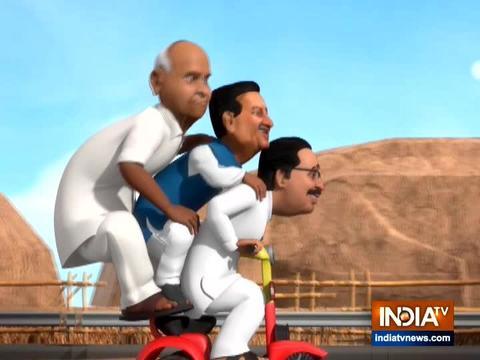 महाराष्ट्र में हुए सरकार के गठन पर देखिये OMG वीडियो