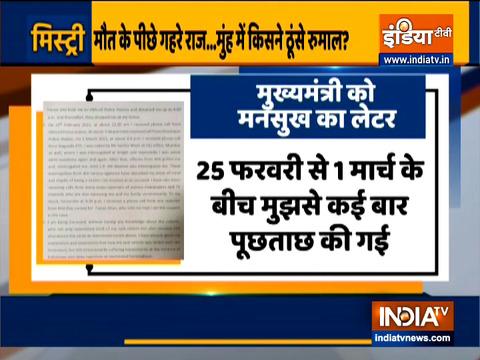 मुख्यमंत्री उद्धव ठाकरे को मनसुख हिरेन ने लिखा था लेटर