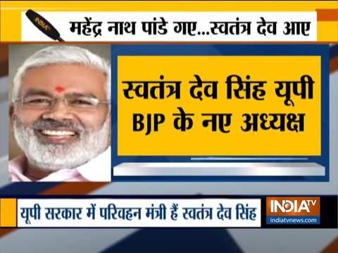 स्वतंत्र देव सिंह होंगे यूपी बीजेपी के नए अध्यक्ष, महेंद्र नाथ पांडे की लेंगे जगह