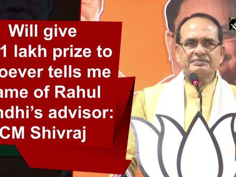 Will give Rs 1 lakh prize to whoever tells me name of Rahul Gandhi's advisor: CM Shivraj