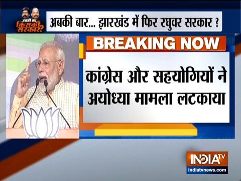 झारखंड के खूंटी में प्रधानमंत्री नरेंद्र मोदी ने अयोध्या मामले में कांग्रेस को घेरा