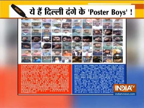 दिल्ली की क्राइम ब्रांच ने हिंसा में शामिल लोगों की तस्वीरें जारी की