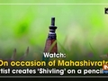 Watch: On occasion of Mahashivratri, artist creates 'Shivling' on a pencil nib