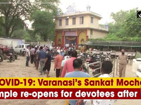 COVID-19: Varanasi's Sankat Mochan Temple re-opens for devotees after 183 days