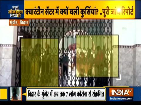 बिहार के मुंगेर में कोरोना संदिग्धो ने Quarantine सेंटर में की तोड़ फोड़