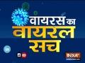 देखिए इंडिया टीवी का स्पेशल शो वायरस का वायरल सच   25 मई, 2020