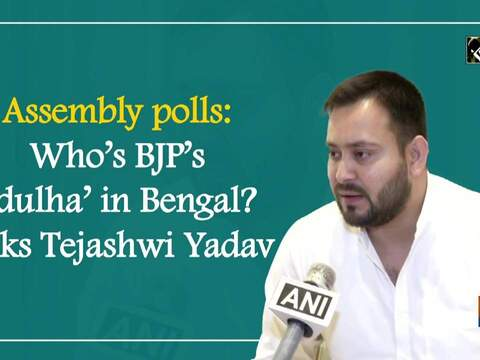 Assembly polls: Who's BJP's 'dulha' in Bengal? asks Tejashwi Yadav