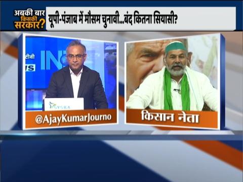 भारत बंद पर BKU नेता राकेश टिकैत ने इंडिया टीवी से की खास बातचीत