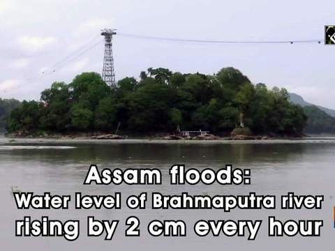 Assam floods: Water level of Brahmaputra river rising by 2 cm every hour