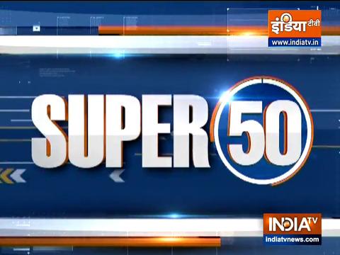 Super 50: देखिए दिनभर की 50 बड़ी खबरें | 21 सितंबर, 2021