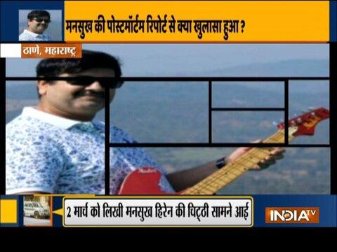 मनसुख हिरेन की पोस्टमार्टम रिपोर्ट में मौत का कारण स्पष्ट नहीं