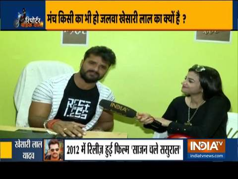 During election campaign I perform for people not for any party, says Bhojpuri star Khesari Lal Yadav
