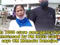 'Rs 1000 crore emergency fund announced by PM lacks clarity', says CM Mamata Banerjee