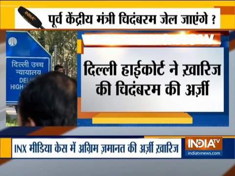 INX मीडिया मामला: दिल्ली हाईकोर्ट ने पी चिदंबरम की अग्रिम जमानत याचिका खारिज की