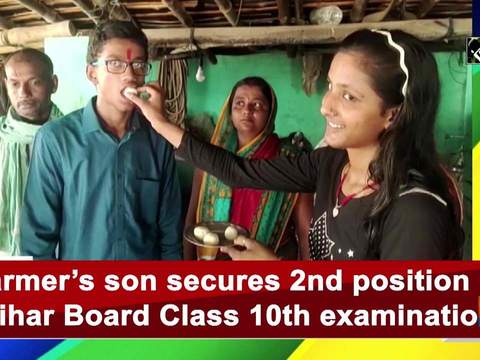 Farmer's son secures 2nd position in Bihar Board Class 10th examination