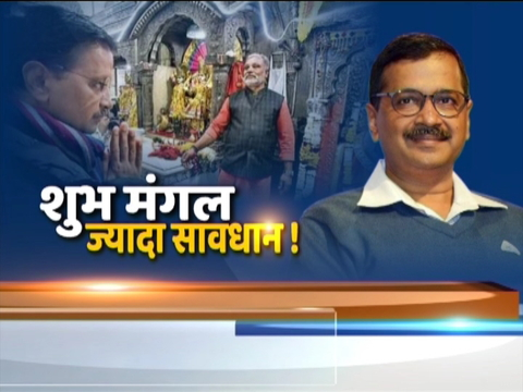 Watch India TV's EXCLUSIVE report on Arvind Kejriwal's next mission