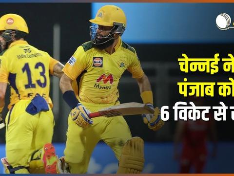 Cricket Dhamaka | IPL 2021, CSK vs PBKS: चेन्नई ने पंजाब को 6 विकेट से रौंदकर दर्ज की सीजन की पहली जीत
