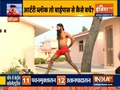 Want to reduce your weight? Swami Ramdev has the best tips for you