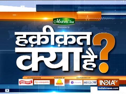 देखिये इंडिया टीवी का स्पेशल शो 'हकीक़त क्या है' | 17 मई, 2019
