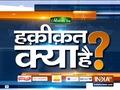 Watch India TV Special show Haqikat Kya Hai | May 17, 2019
