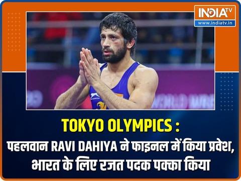 Tokyo Olympics 2020: पहलवान रवि दहिया ने फाइनल में प्रवेश किया, भारत के लिए रजत पदक पक्का किया