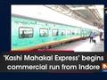 'Kashi Mahakal Express' begins commercial run from Indore