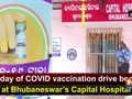 2nd day of COVID vaccination drive begins at Bhubaneswar's Capital Hospital