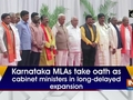Karnataka MLAs take oath as cabinet ministers in long-delayed expansion