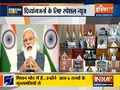 Special News | States reporting more cases should take proactive measures to prevent third wave: PM Modi