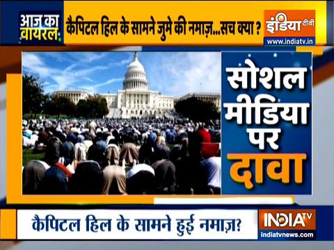 Aaj Ka Viral: कैपिटल हिल के सामने जुमे की नमाज़.. सच क्या?