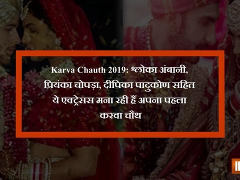 Karwa Chauth 2019 : 17 अक्टूबर को बॉलीवुड एक्ट्रेस प्रियंका, दीपिका, सहित कई बॉलीवुड एक्ट्रेस करेंगी करवा चौथ