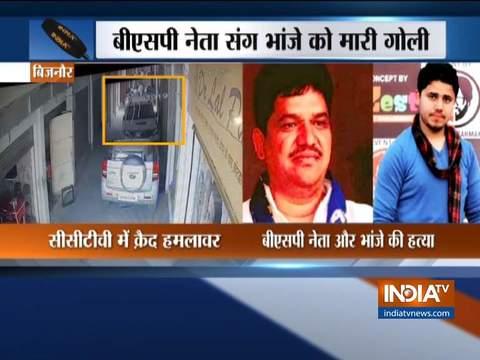 बिजनौर में बसपा नेता और उनके भतीजे की गोली मारकर हत्या, घटना हुई कमरे में क़ैद