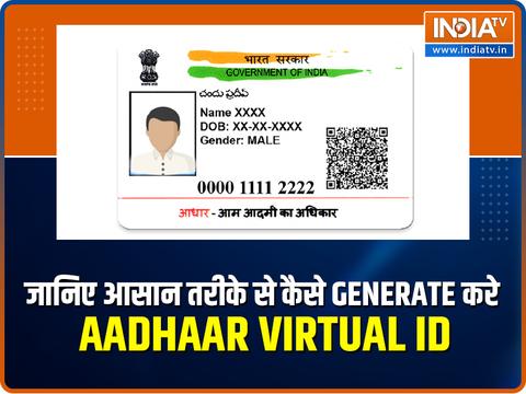 इंटरनेट पर आधार कार्ड की वर्चुअल ID का कैसे इस्तेमाल करें?