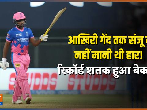 IPL 2021 RR VS PBKS: पंजाब ने 4 रन से जीता मैच, संजू सैमसन की शतकीय पारी गई बेकार