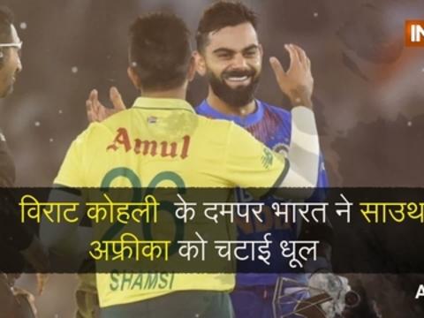 विराट कोहली की शानदार पारी के दमपर भारत ने साउथ अफ्रीका को चटाई धूल