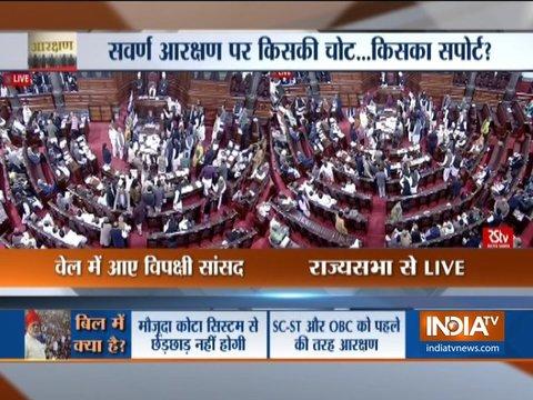 Upper Caste Reservation Bill: विपक्ष के हंगामे के बाद दोपहर 12 बजे तक के लिए राज्यसभा की कार्यवाही स्थगित