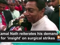 Kamal Nath reiterates his demand for 'insight' on surgical strikes