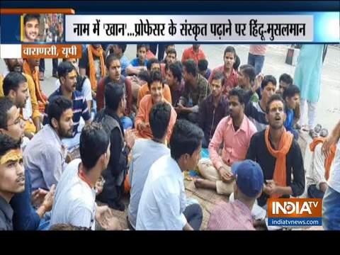 बीएचयू के छात्रों ने संस्कृत विभाग में मुस्लिम प्रोफेसर की नियुक्ति के खिलाफ प्रदर्शन किया